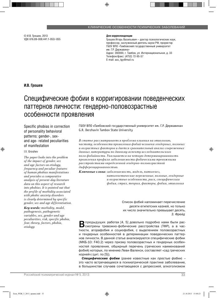 Лечение фобий методами психотерапии и медикаментозно.