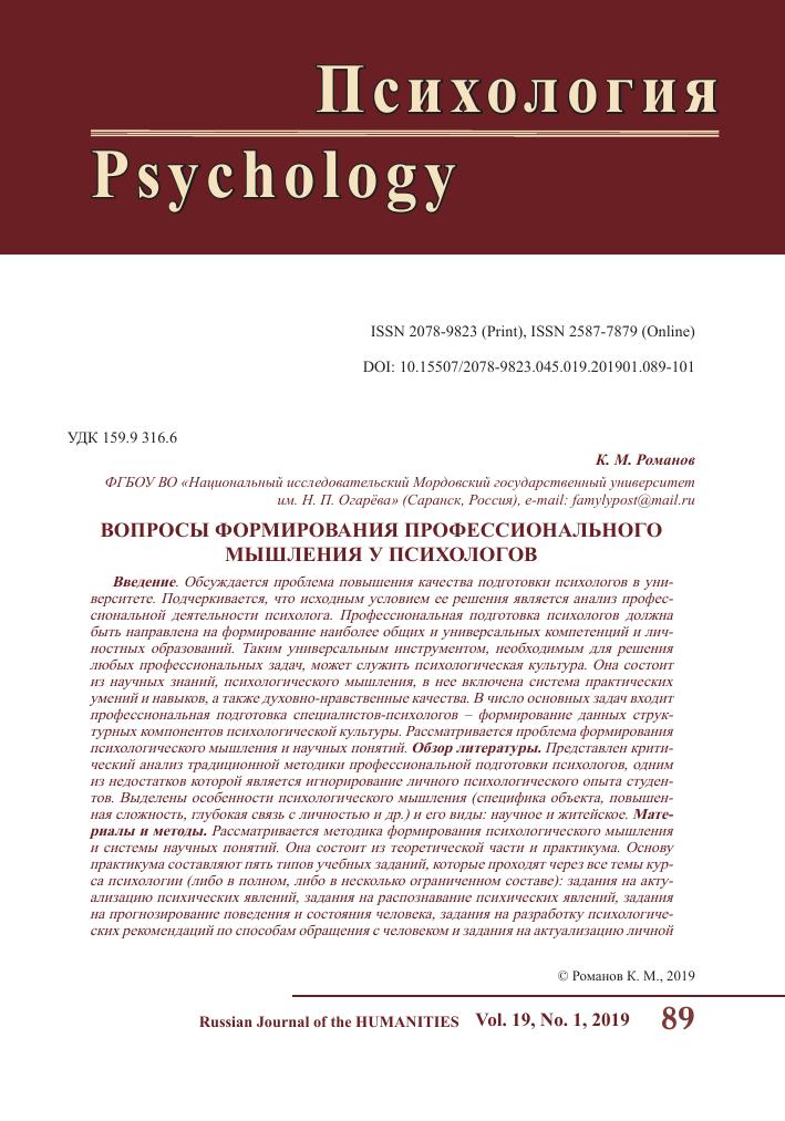 Читать книгу психологическая культура личности константина романова : онлайн чтение - страница 2