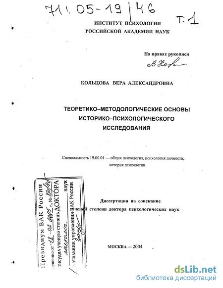 Позитивизм в философии, социологии и психологии