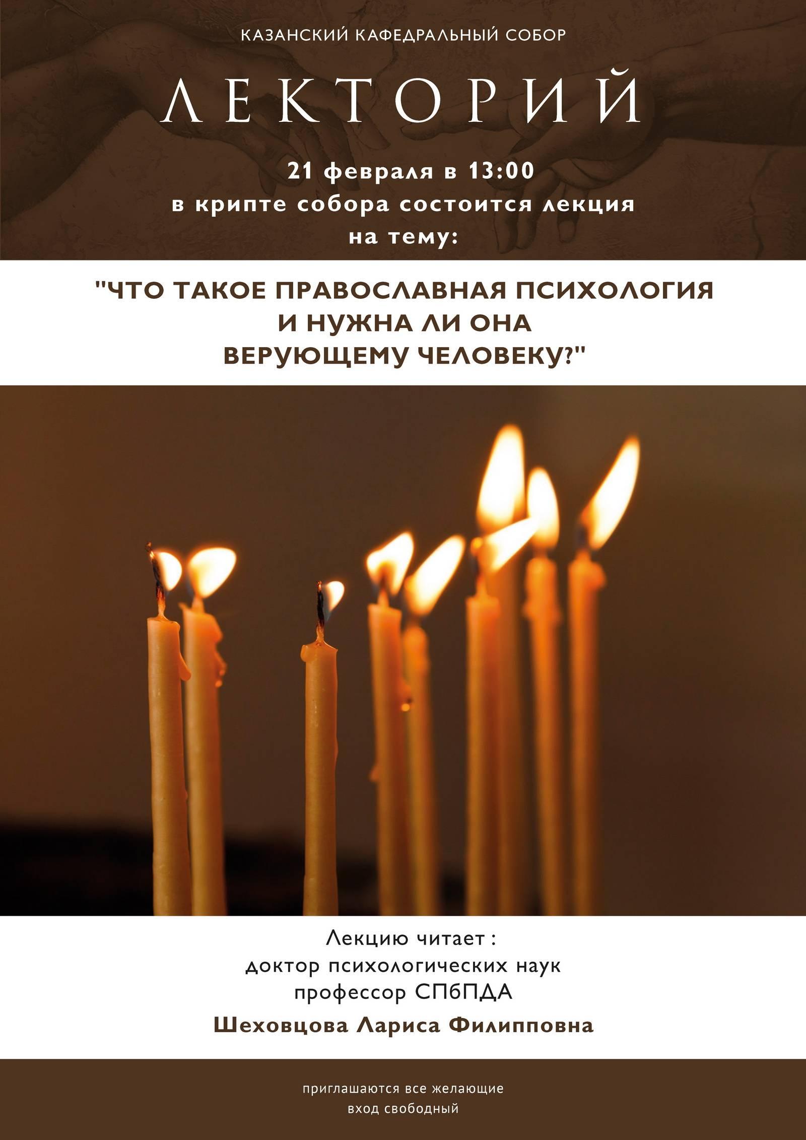 Основы православной и просто здравой психологии