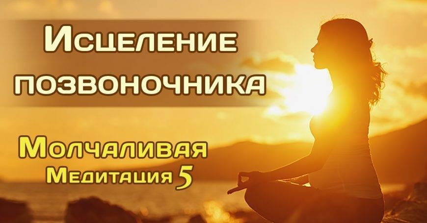Медитация как метод психотерапии