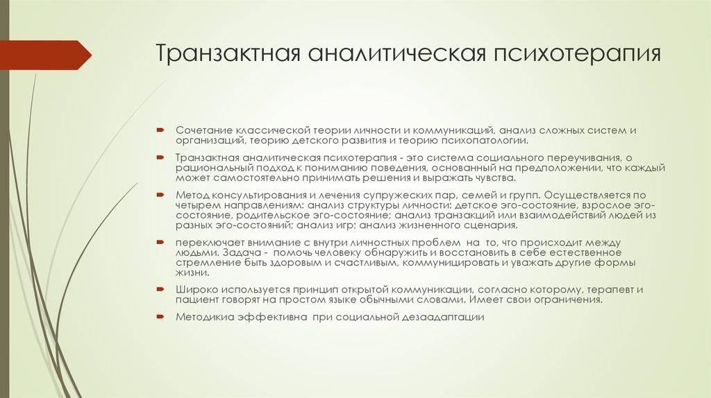 Что такое игровая терапия? игровая терапия — это… расписание тренингов. самопознание.ру