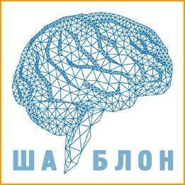 Нешаблонное (нестандартное) мышление в реальной жизни | креативный мозг