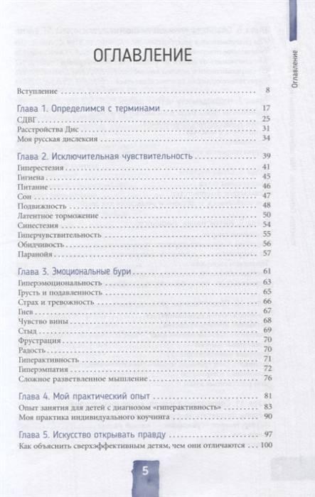Дислексия. типы дислексии: дисфонезия, дисэйдезия, диснемкинезия. за советом к логопеду. детский портал солнышко solnet.ee