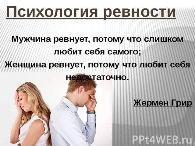 Психология: ревность как бороться - бесплатные статьи по психологии в доме солнца