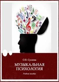 Психология музыки