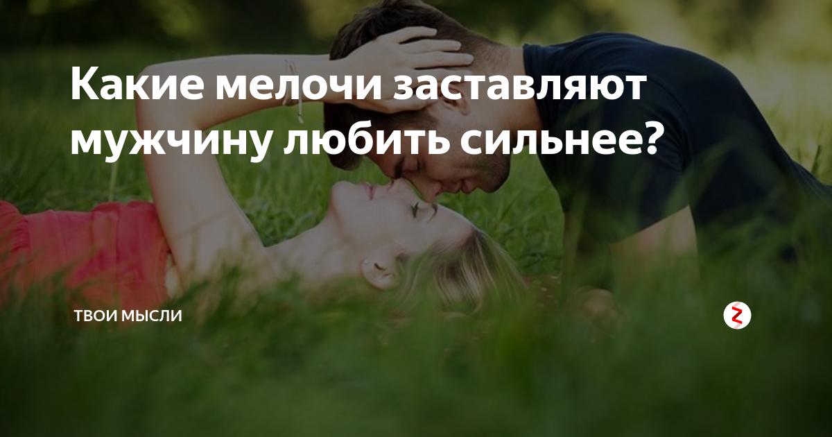 Как проявить внимание к своему мужчине: 15 шагов