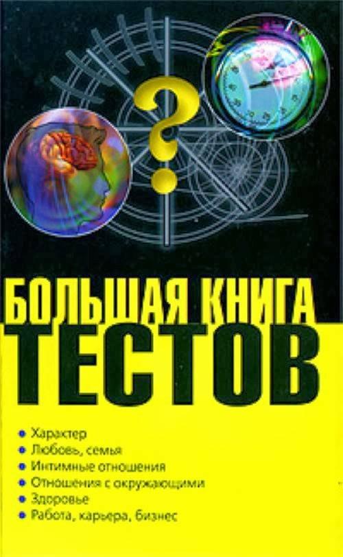 Раздел 2 педагогическая психология