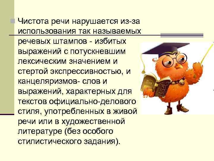 Речевой штамп википедия