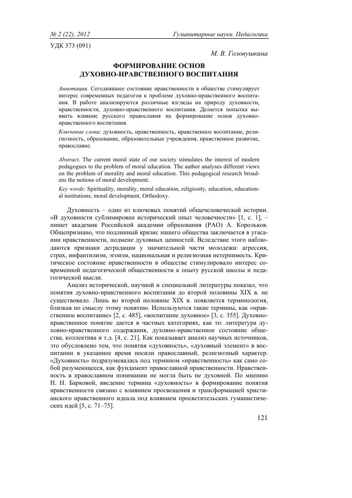 Эготизм - психологическая энциклопедия - словари и энциклопедии