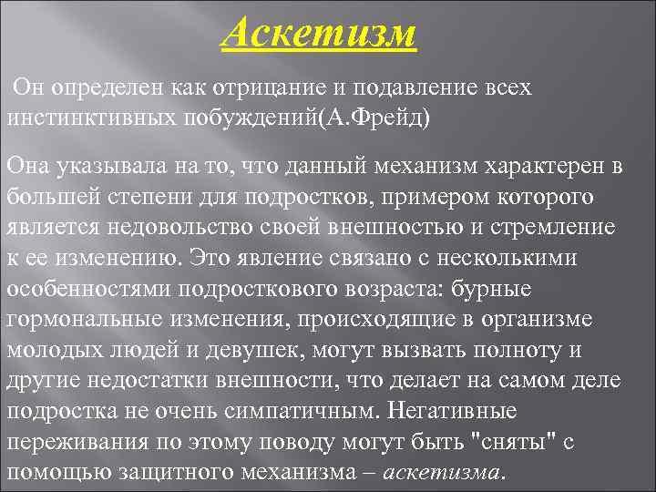 Психология: аскетизм - бесплатные статьи по психологии в доме солнца