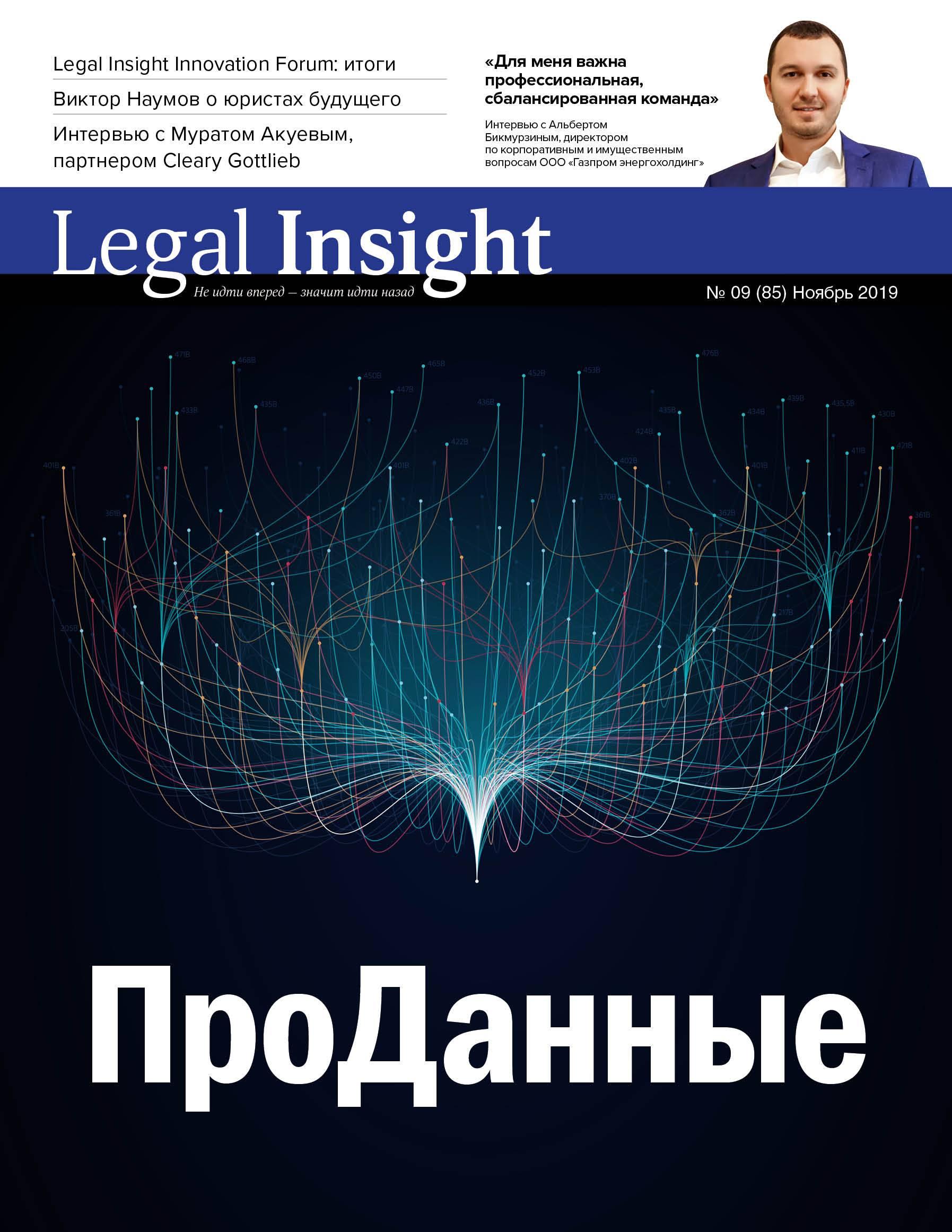 2.1. психология права
