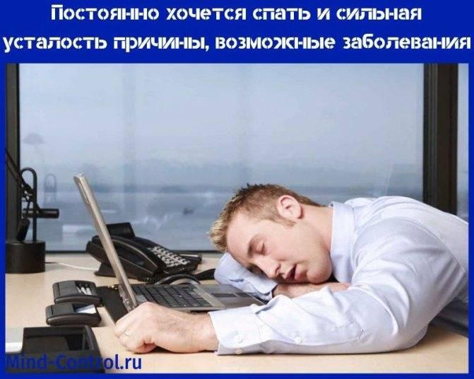 Физическая усталость и потенция