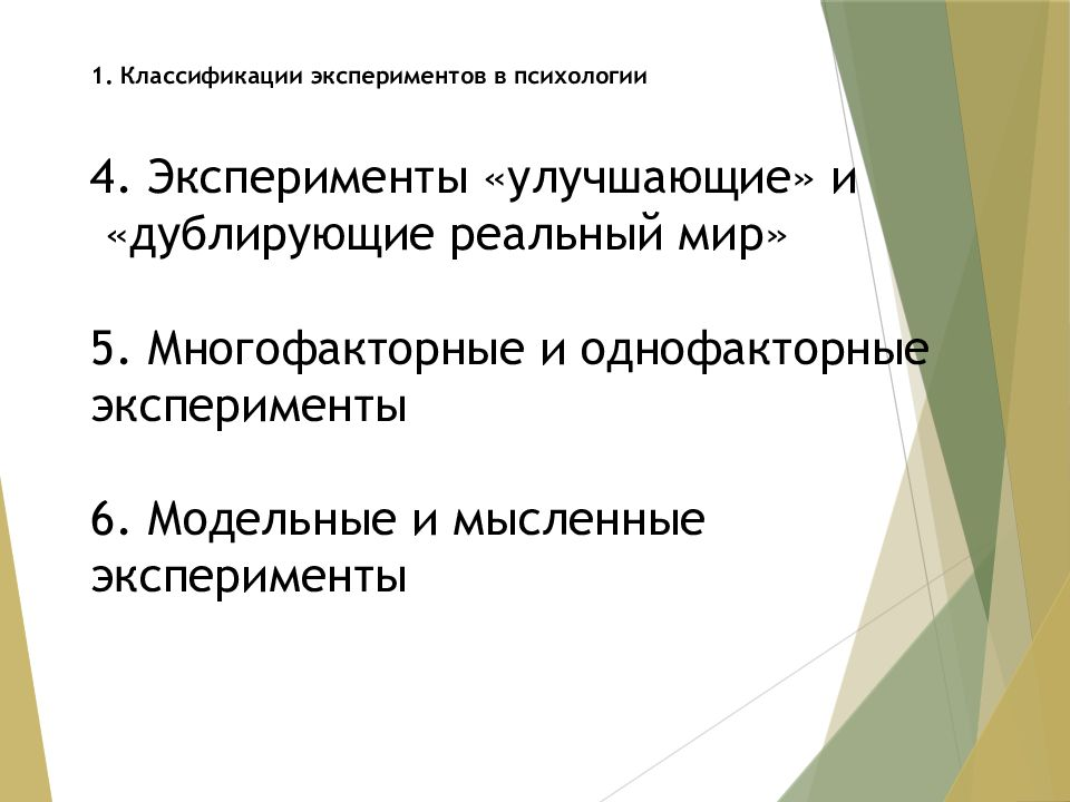 Эксперимент (психология) — википедия. что такое эксперимент (психология)