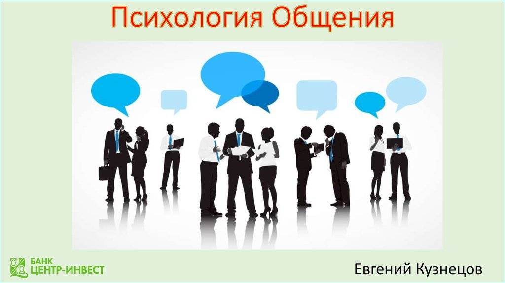 Компоненты психологической структуры общения: какие стороны выделяют, кратко