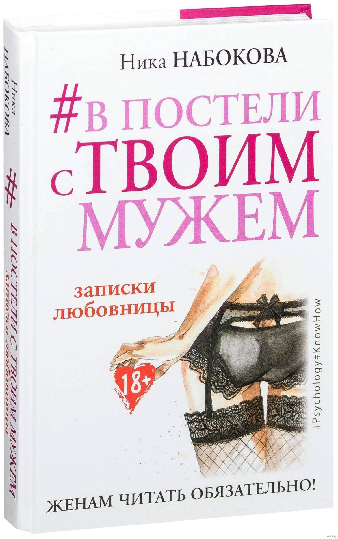 Мужская психология в любви и отношениях - 7 пикантных секретов