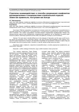 Тест описания поведения томаса — psylab.info