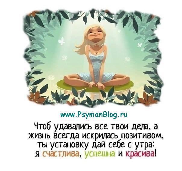 Что такое позитивная психология? позитивная психология — это… расписание тренингов. самопознание.ру