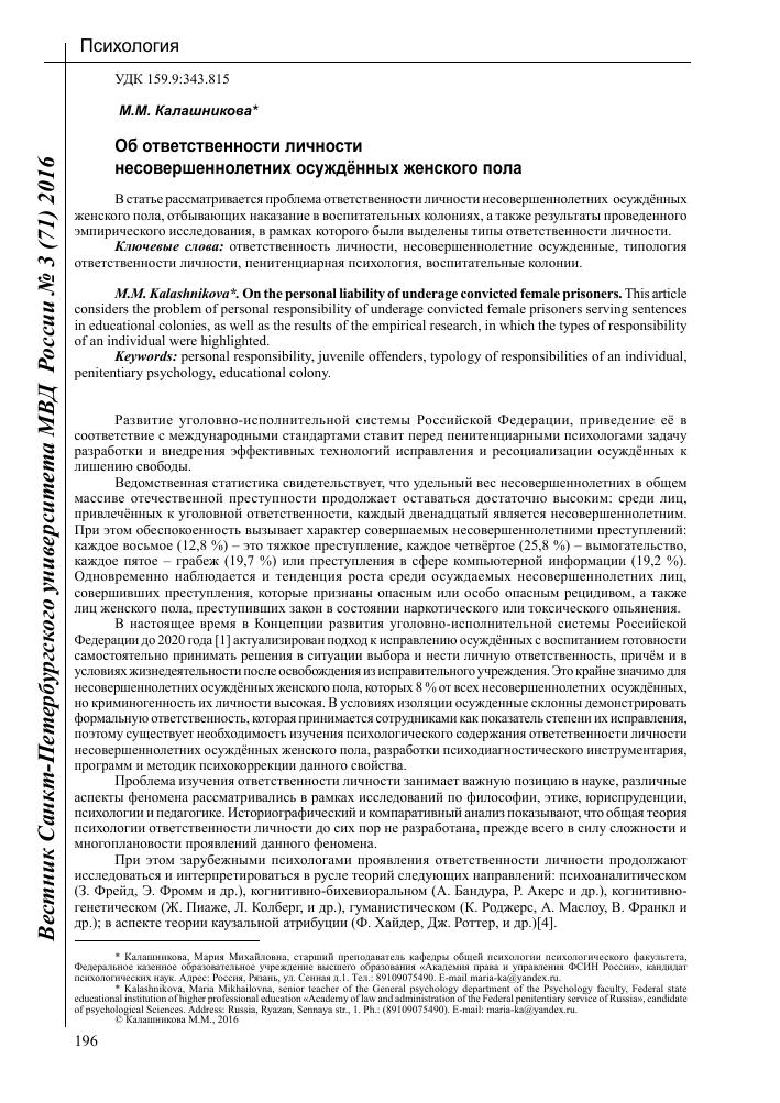 Психология: принятие ответственности - бесплатные статьи по психологии в доме солнца
