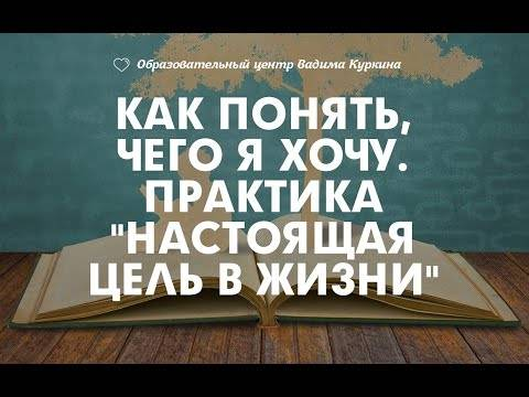 Что? зачем? как? - методика достижения целей!   biznessystem.ru