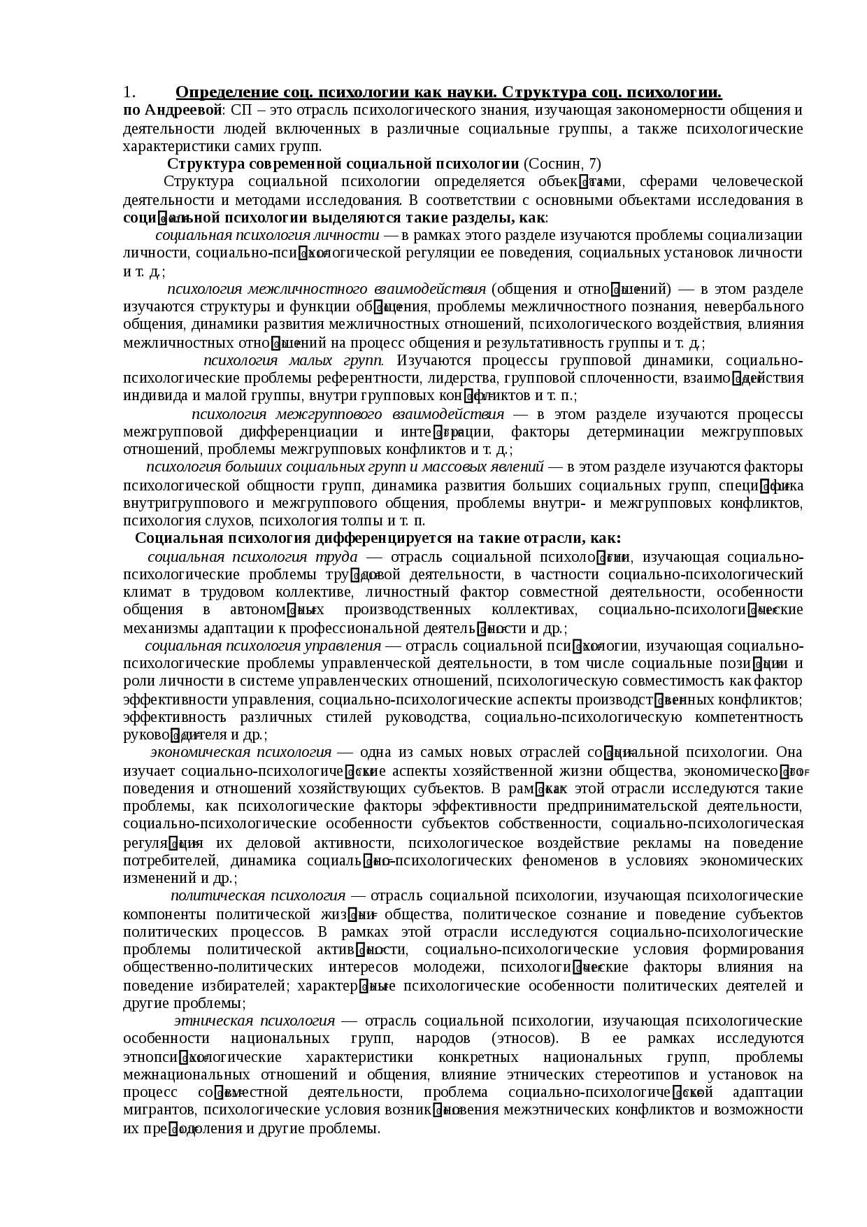 Гештальтпсихология