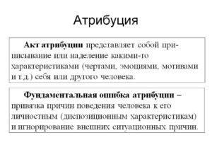 Каузальная атрибуция — википедия с видео // wiki 2