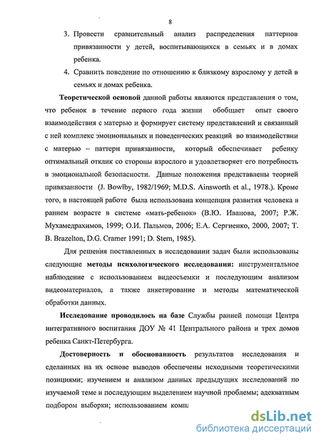 Айнсворт мэри динсмор