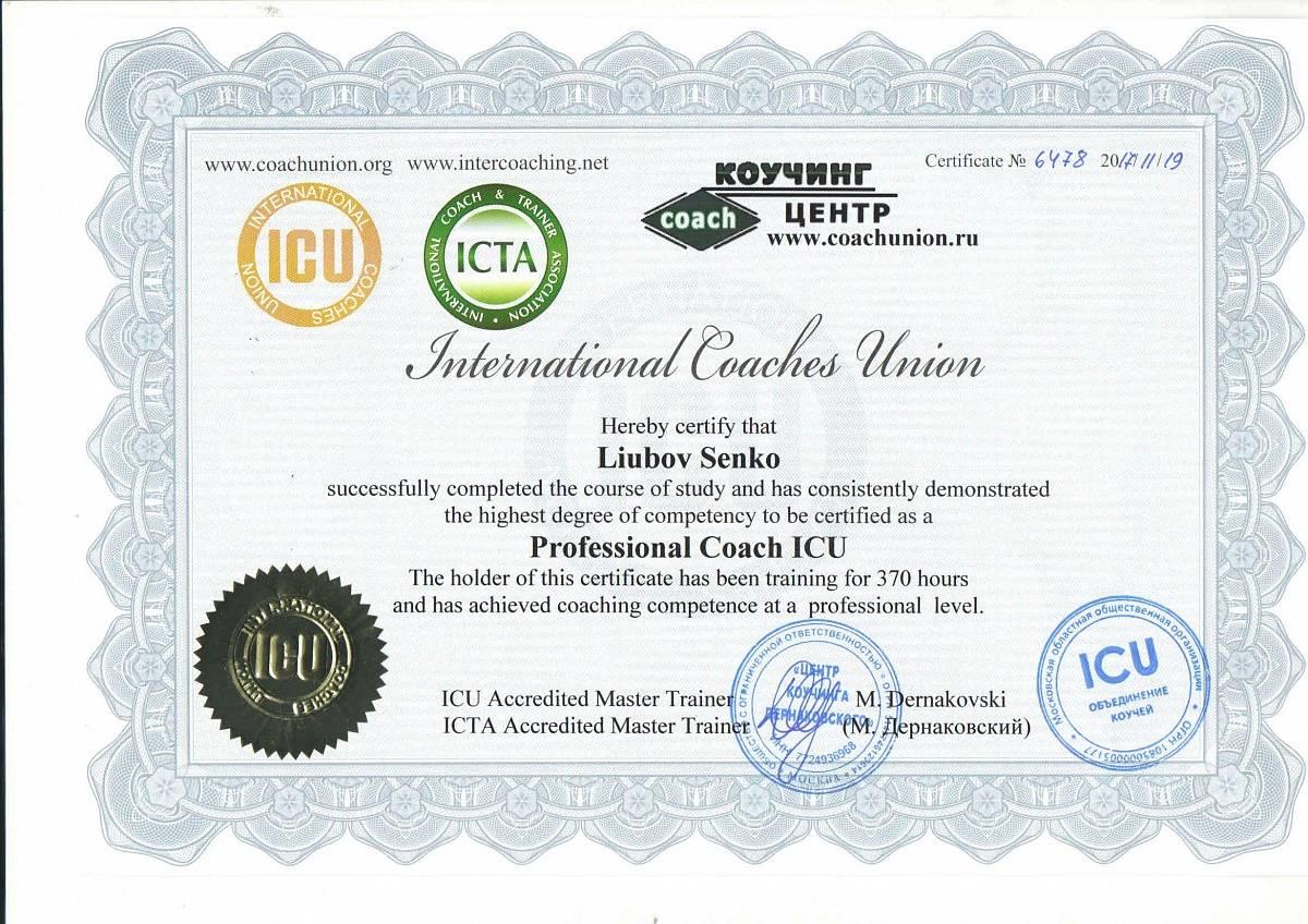 Положение о сертификации бизнес-тренеров