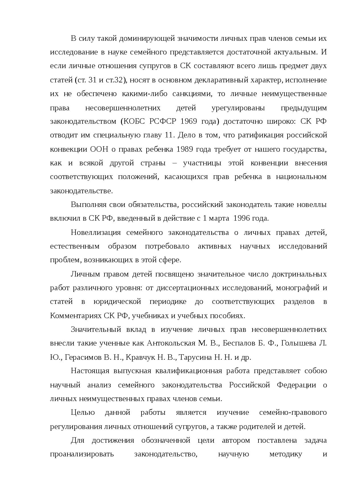 Семейный кодекс.глава 1. семейное законодательство.