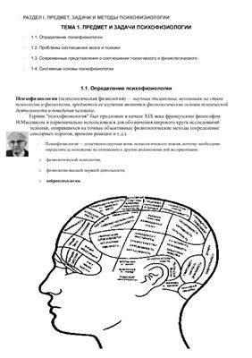 Направления и задачи психофизиологии