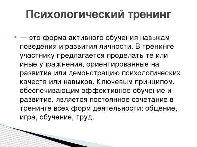 """Дистанционный курс """"психологические тренинги"""""""