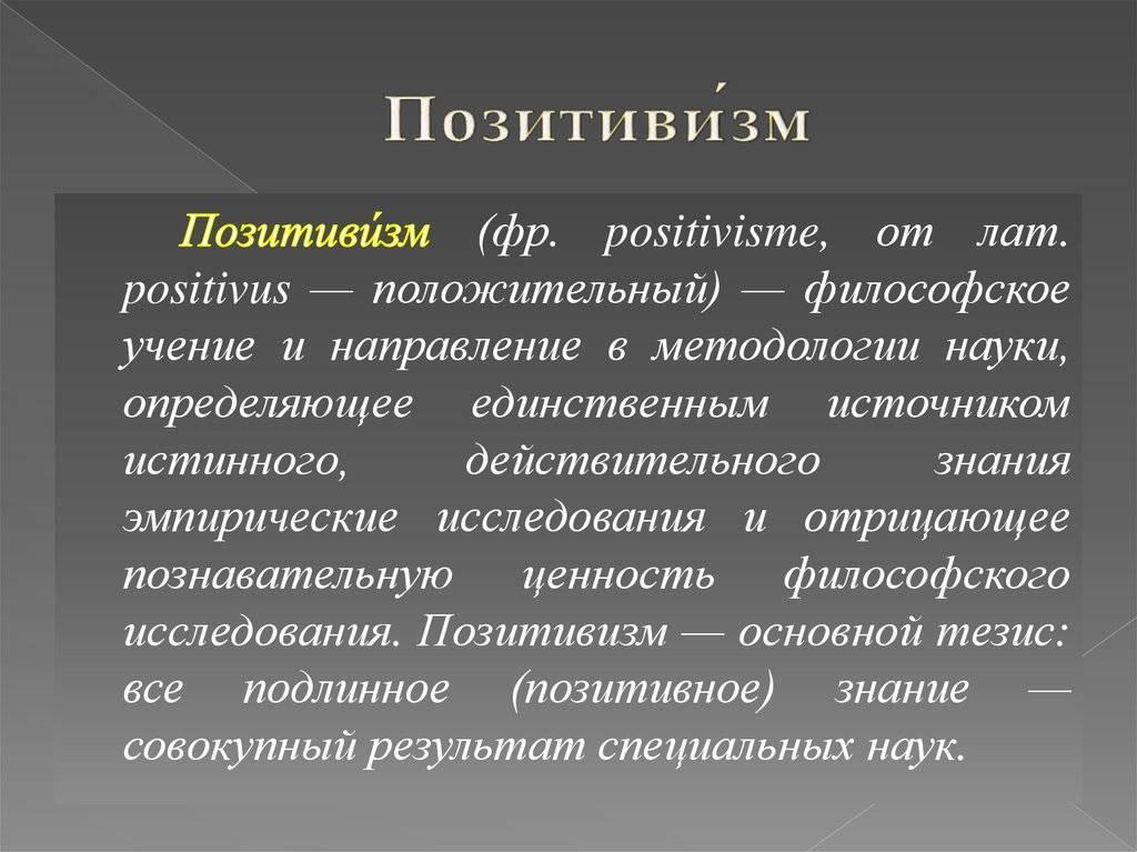 Возникновение позитивизма