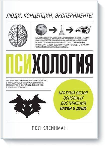 Психология здоровья и здорового образа жизни