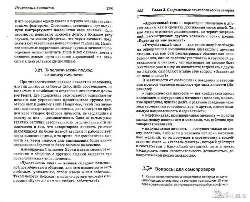 Читать книгу психология индивидуальных различий е. п. ильина : онлайн чтение - страница 9