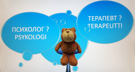Психология в финляндии