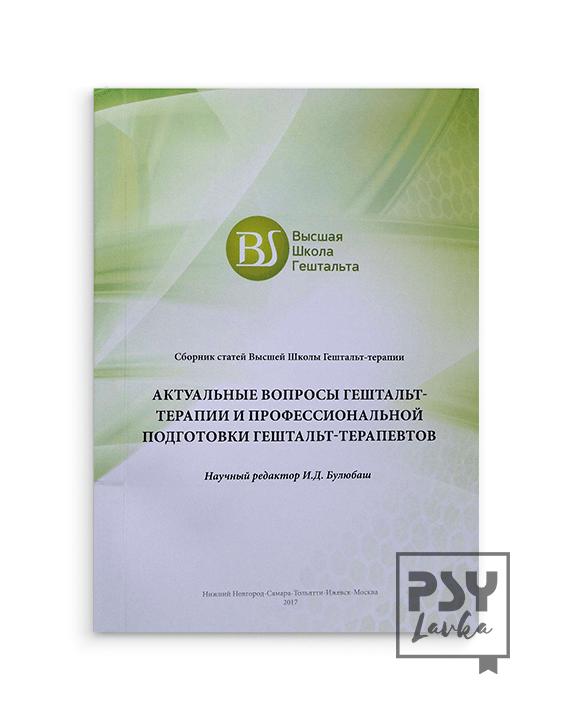 Психология: тяга к желаемому - бесплатные статьи по психологии в доме солнца