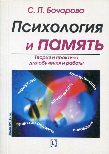 Научная психология