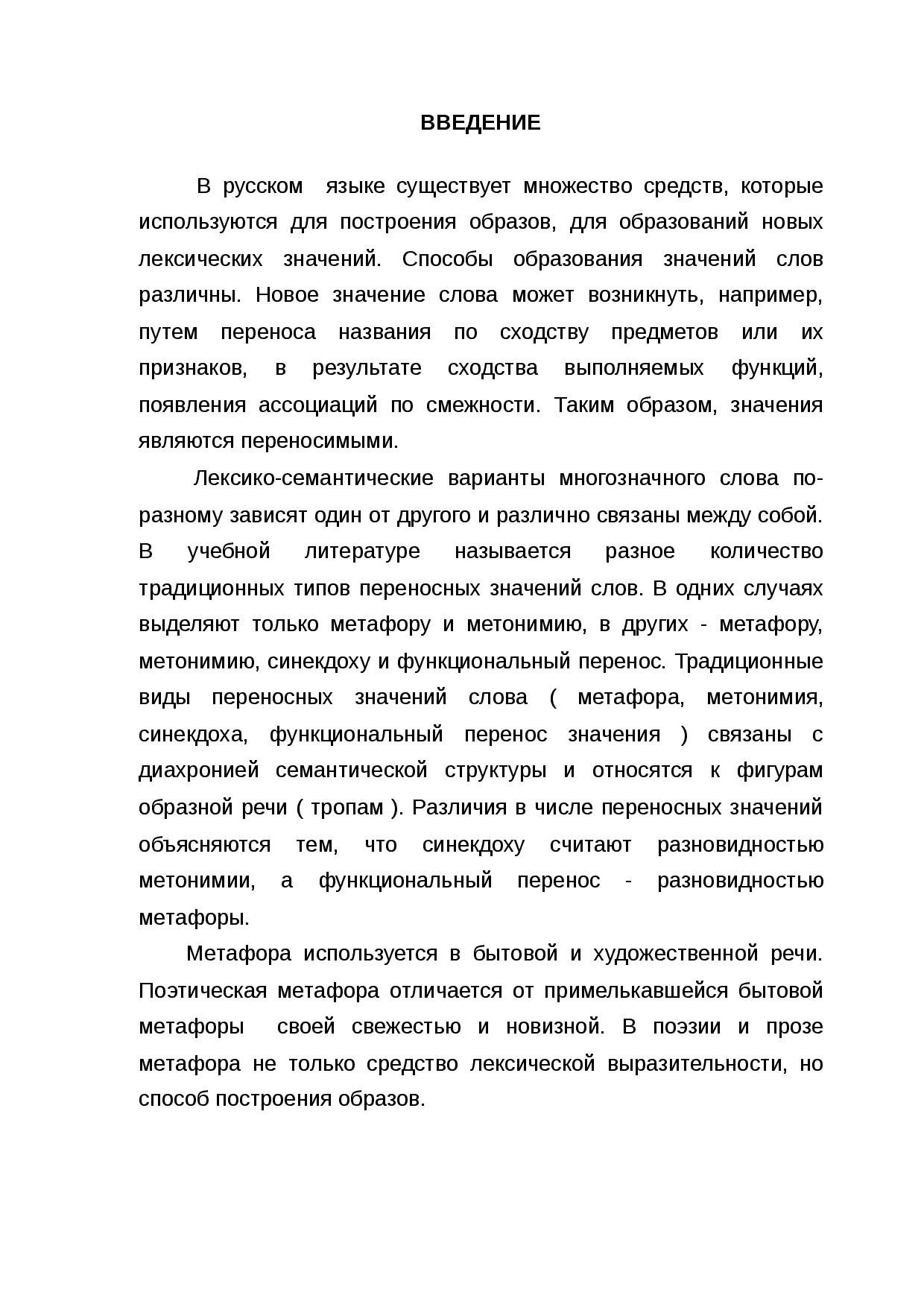 Метафора — что это такое на примерах | ktonanovenkogo.ru