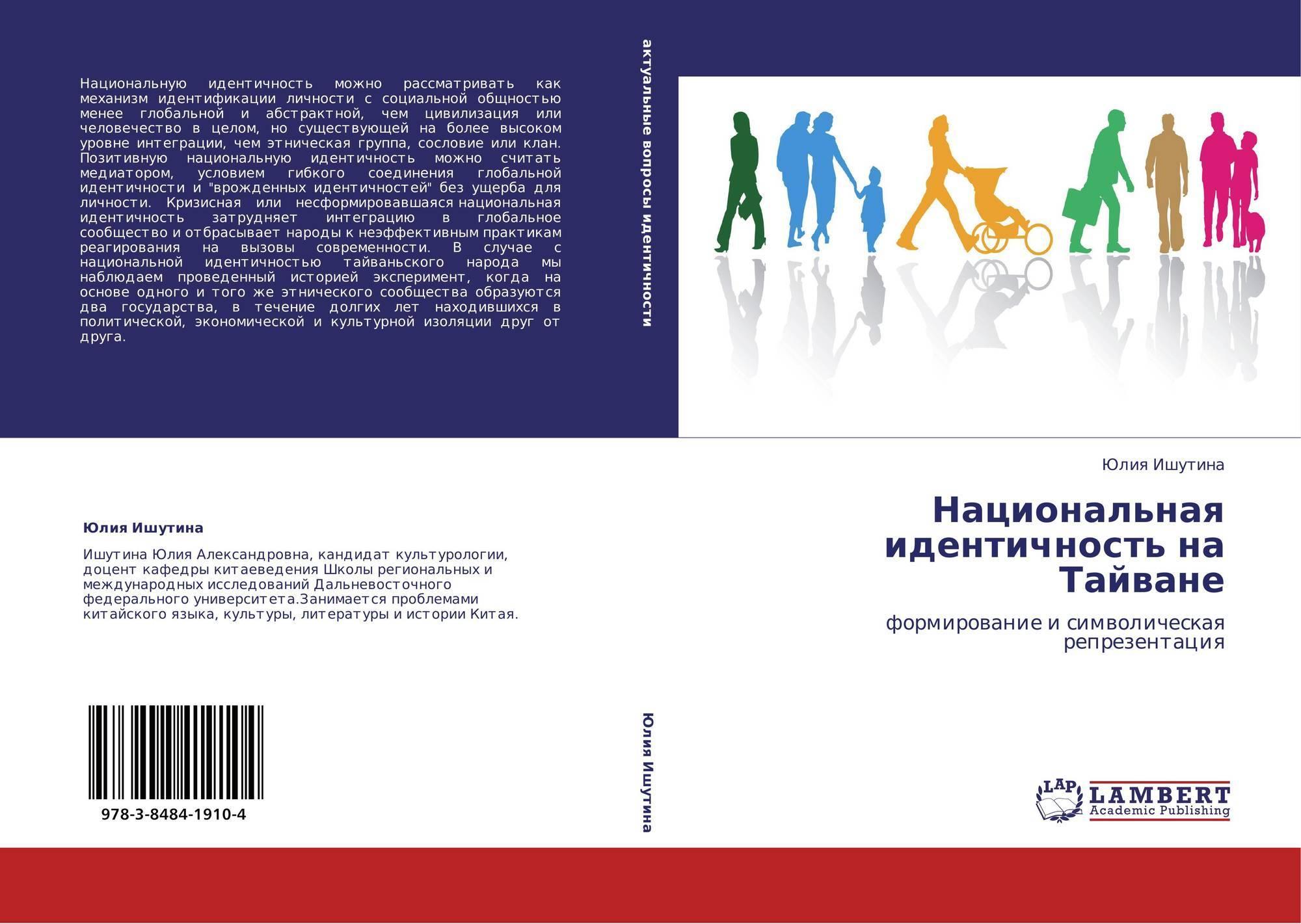 Значение идентификации в психологии и криминалистике