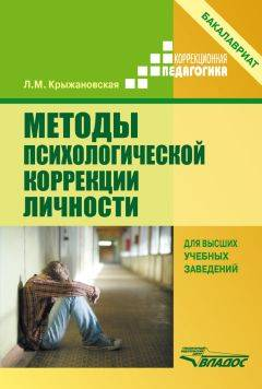 Читать книгу психологическая культура личности константина романова : онлайн чтение - страница 9