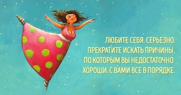 Как научиться любить себя психология | психология отношений - сайт психология sumasoyti.com