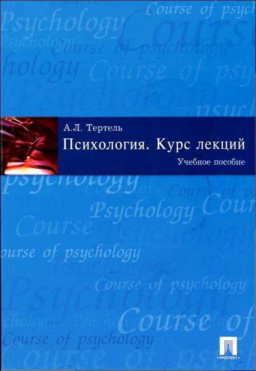 История понятия «душа» в психологии