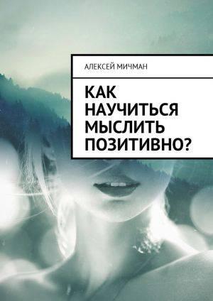 Психология: способность мыслить - бесплатные статьи по психологии в доме солнца