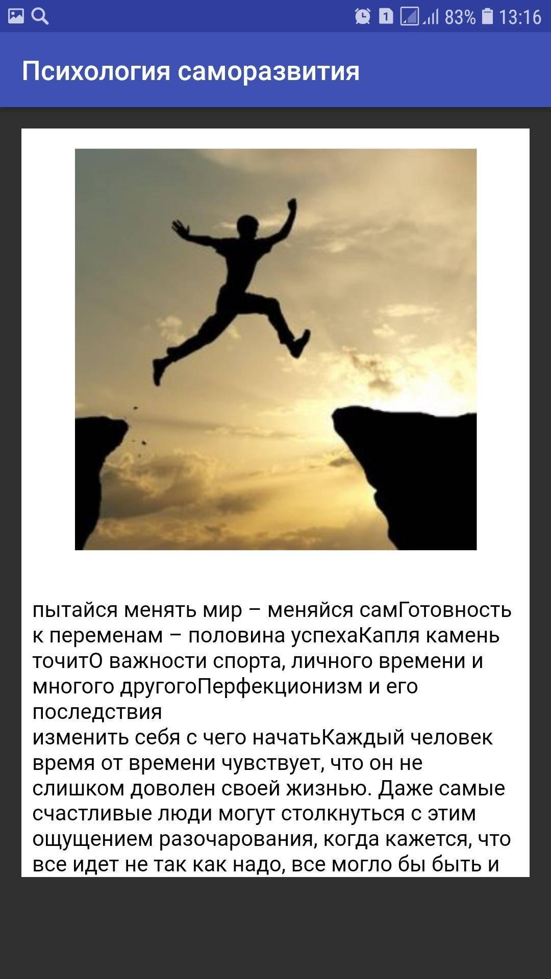 Психология отношений человека и его личности, психология рекламы, мужчин и женщин
