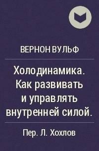 Что такое холодинамика? холодинамика — это… расписание тренингов. самопознание.ру