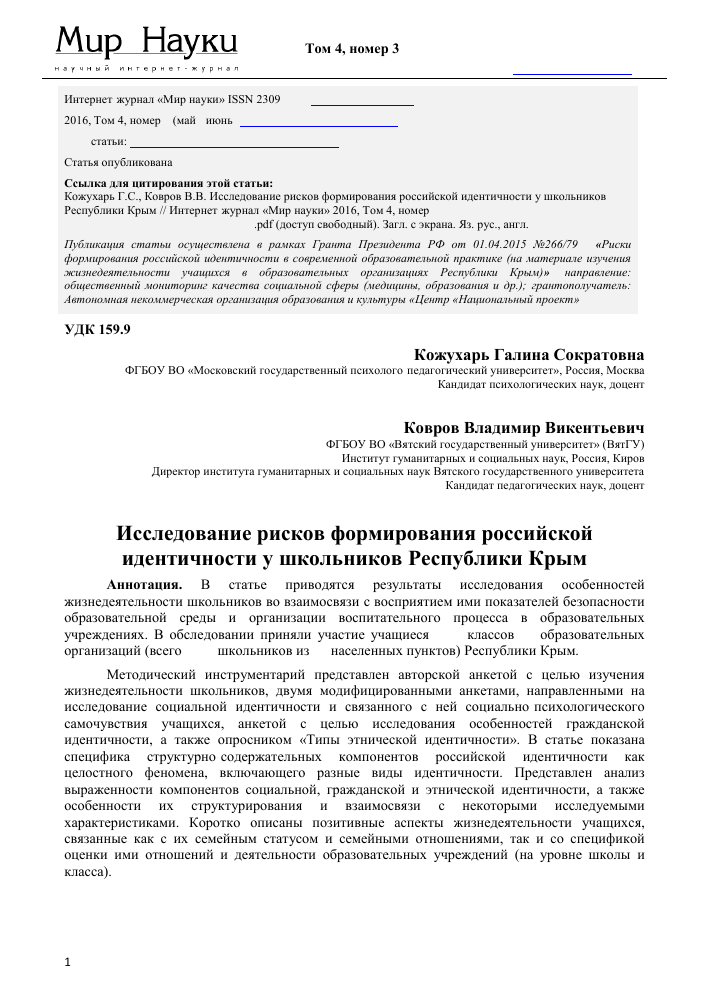 Риск — википедия переиздание // wiki 2