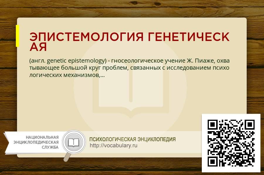 Генетическая эпистемология - genetic epistemology - qwe.wiki