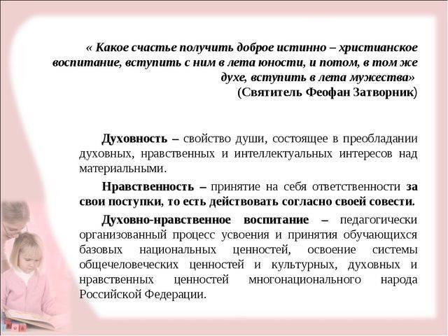§ 19. значение нравственных позиций и личных качеств при формировании антитеррористического поведения
