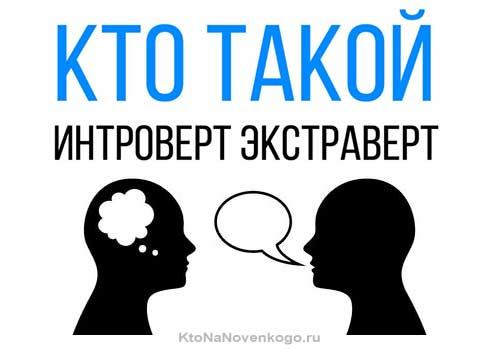 Интроверты и экстраверты: типы личности, характеристика человека в психологии