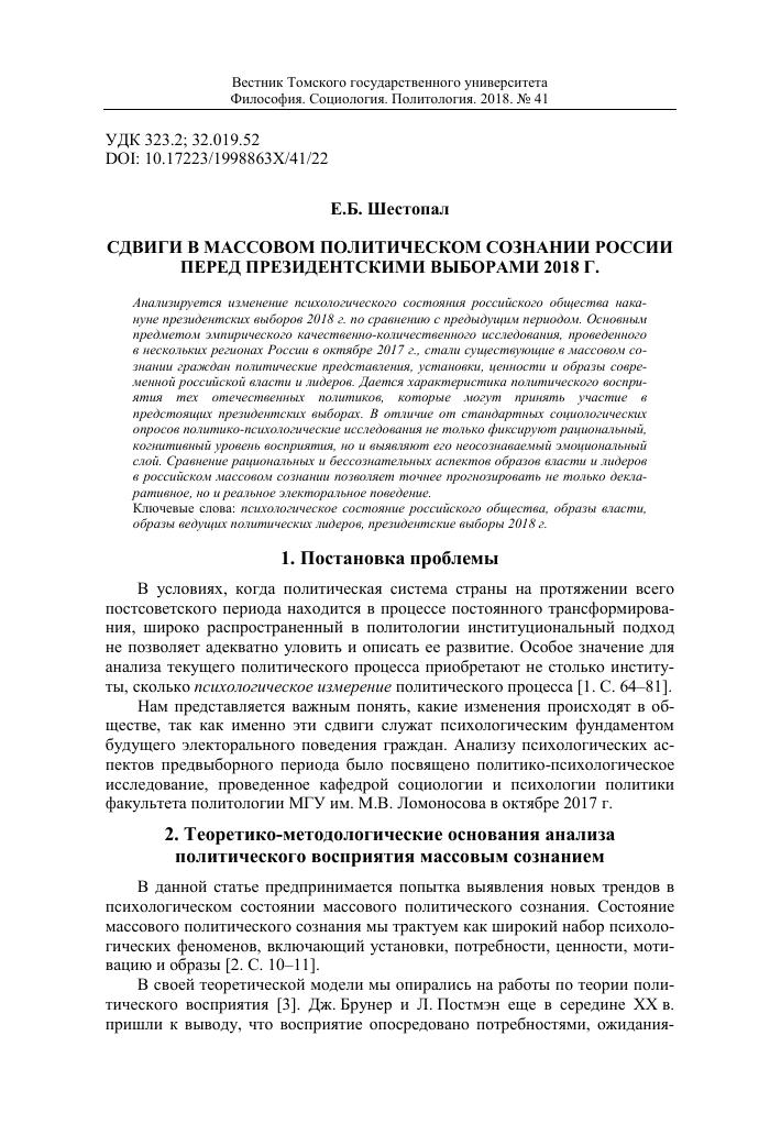 Статья: ведение подстроек. раппорт